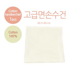 [핸즈유]염색용 무표백손수건(49x49cm)