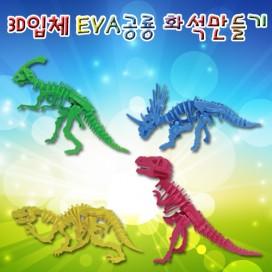 3D 입체 EVA 공룡화석(4종 개별 판매/4종 세트 판매)
