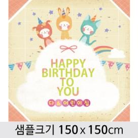 [디자인다소] 생일현수막-133