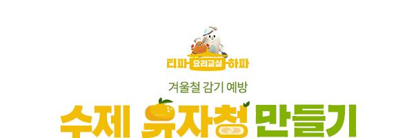 [한정 수량 판매]수제 유자청 만들기