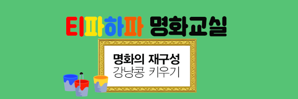 [티파하파 명화교실]반고흐 씨뿌리는 농부(강낭콩 키우기)