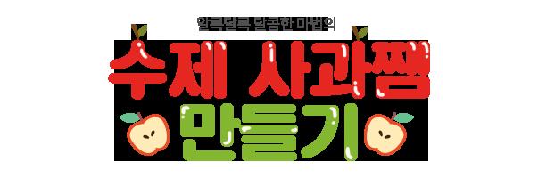 [티파하파 요리교실]사과잼 만들기