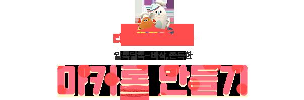 -천연 색소 사용-[티파하파 요리놀이] 마카롱 만들기