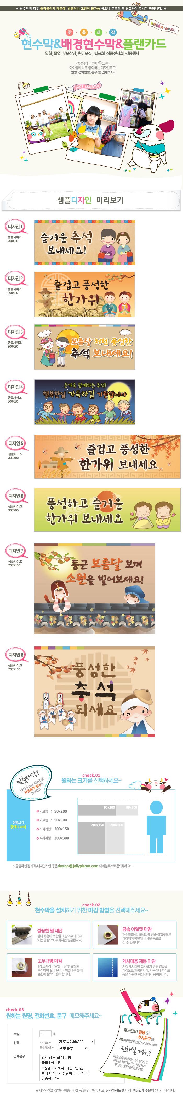 추석현수막
