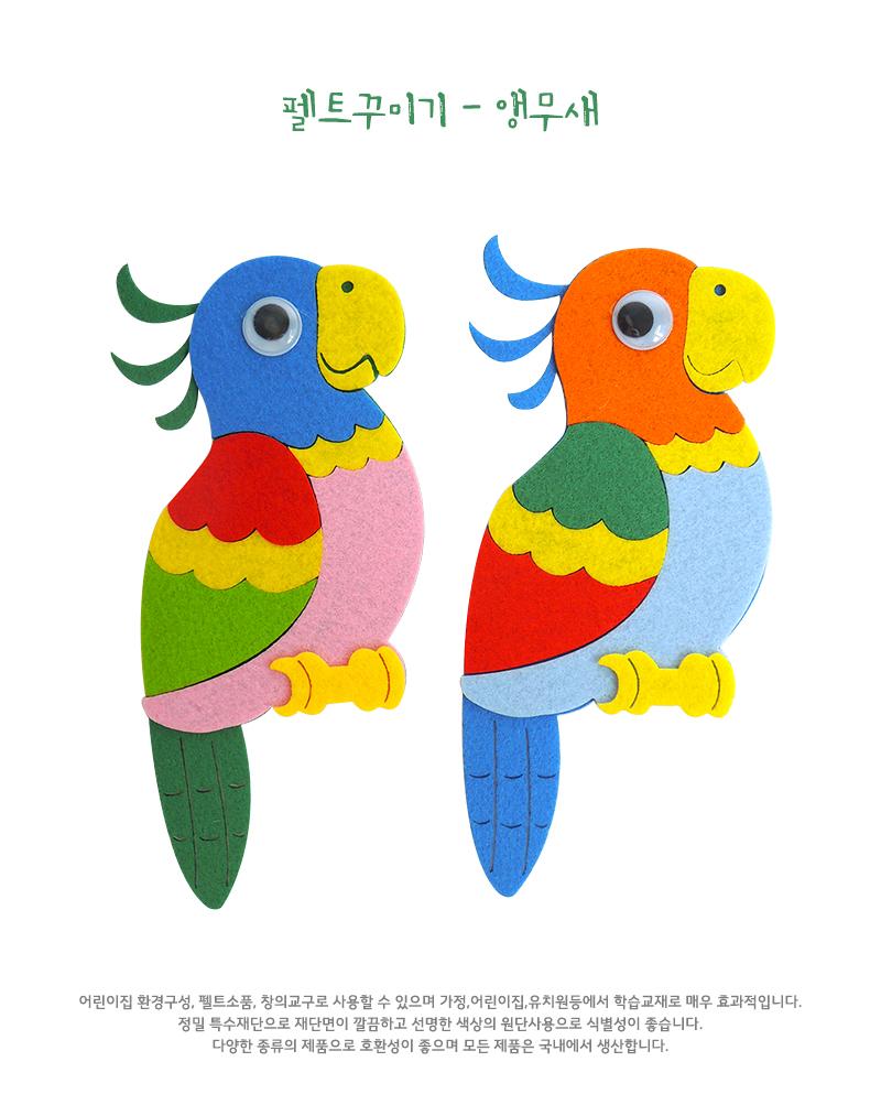 앵무새02