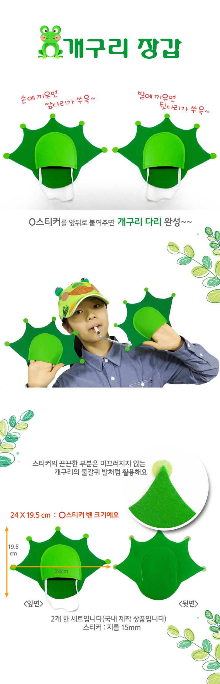 개구리장갑-01