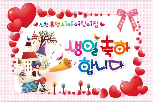생일현수막-097