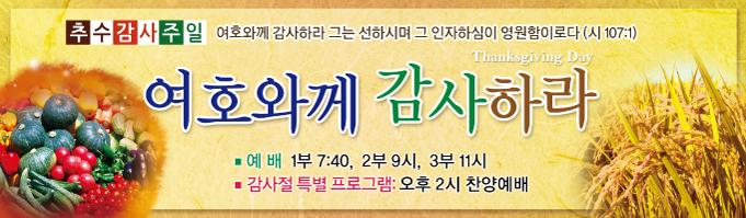 추수감사절현수막-019  디자인다소