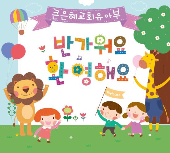 입학(환영)현수막-068 디자인다소