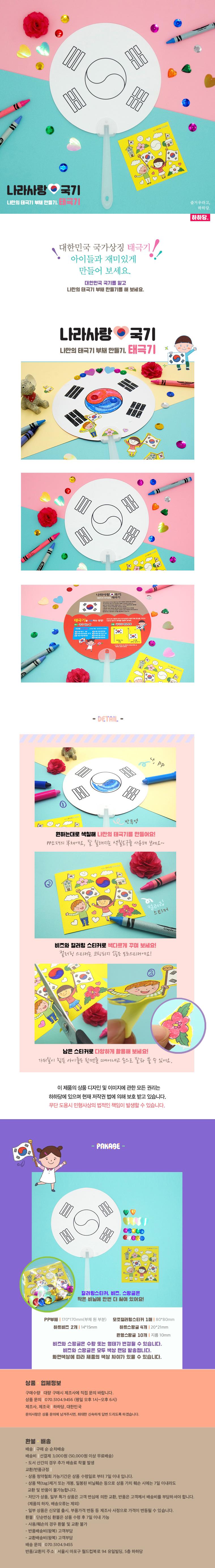 태극기부채 만들기 - 하하당, 1,500원, 종이공예/북아트, 종이공예 패키지