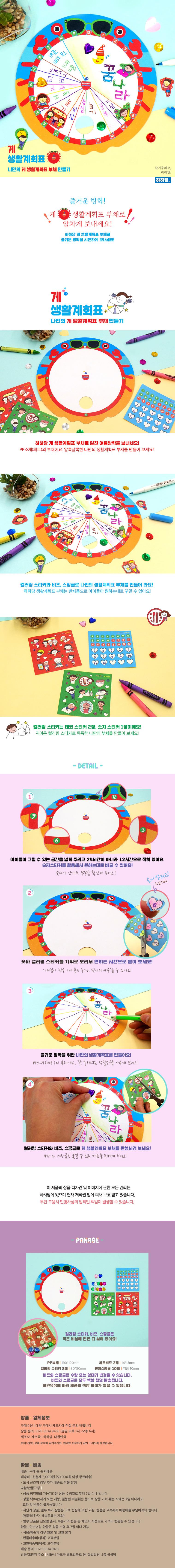 생활계획표부채 만들기_꽃게 - 하하당, 1,500원, 종이공예/북아트, 소품 패키지