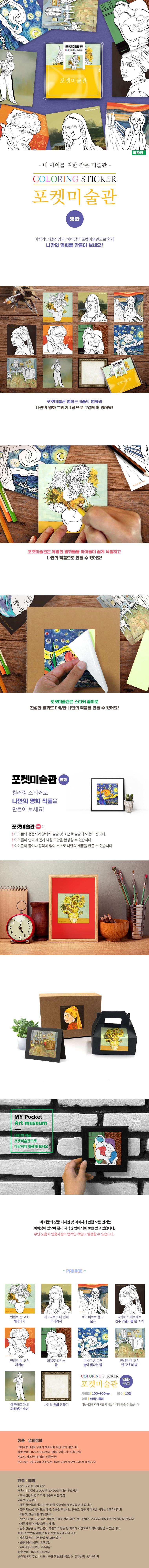 포켓미술관_명화 9종 - 하하당, 3,000원, 스티커, 디자인스티커