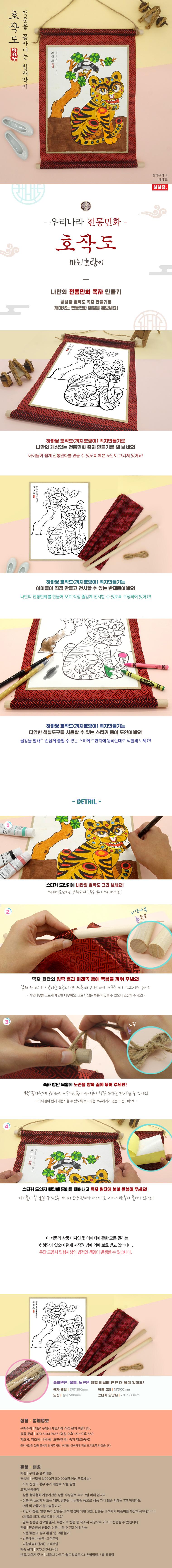 전통민화 족자 - 호작도 - 하하당, 3,500원, 미술놀이, 미술교구