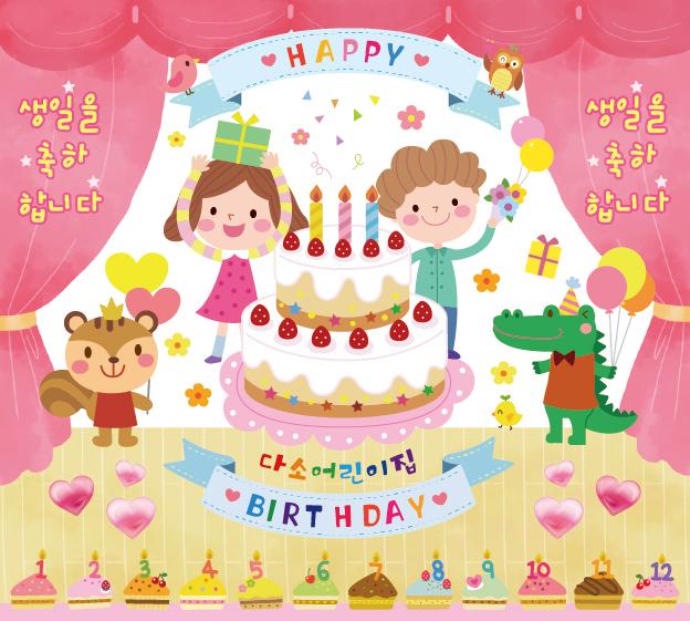 생일현수막-140