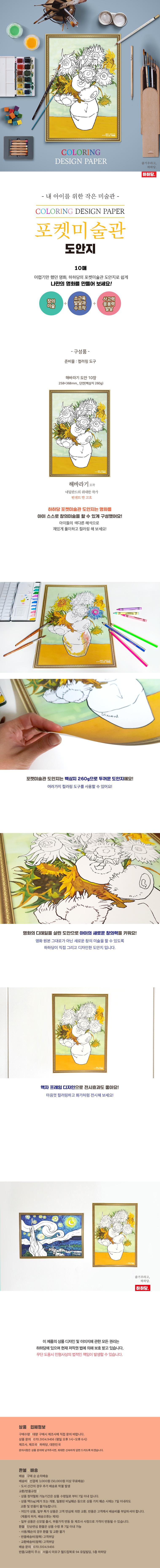 포켓미술관 명화도안- 해바라기 10매 - 하하당, 3,500원, 미술놀이, 미술교구