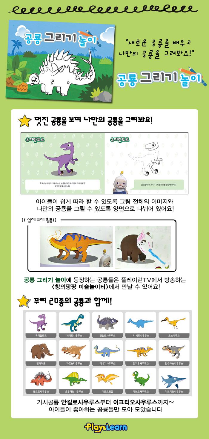 공룡그리기 상세페이지