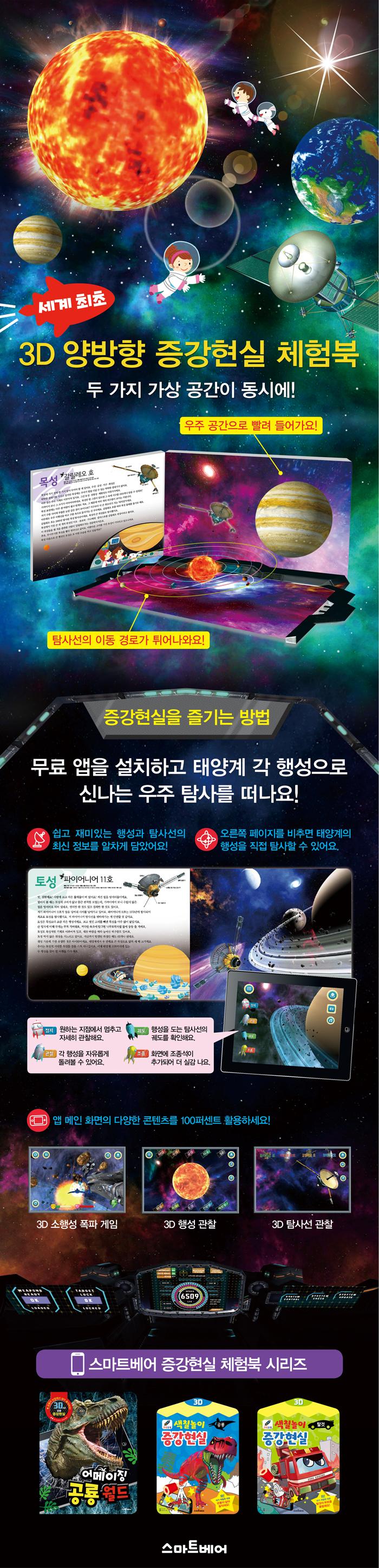 어메이징 우주탐사 3D 양방향 증강현실