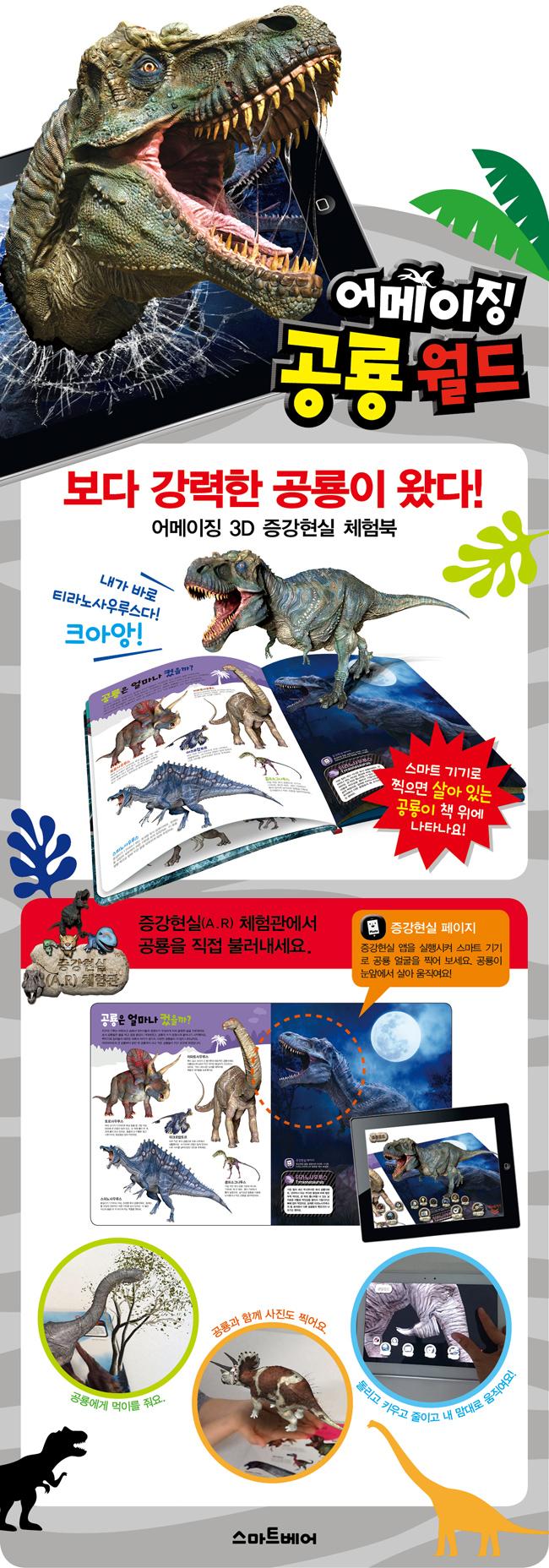3D 증강현실 어메이징 공룡월드