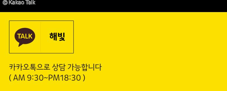 카카오톡 '해빛' 상담