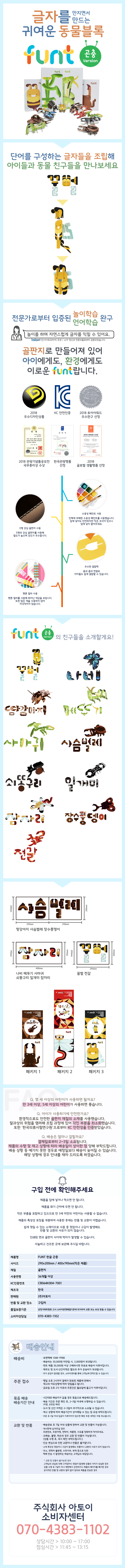 <유아 및 아동용 완구, 장난감, 퍼즐, 블록> 펀트 한글 곤충 제품