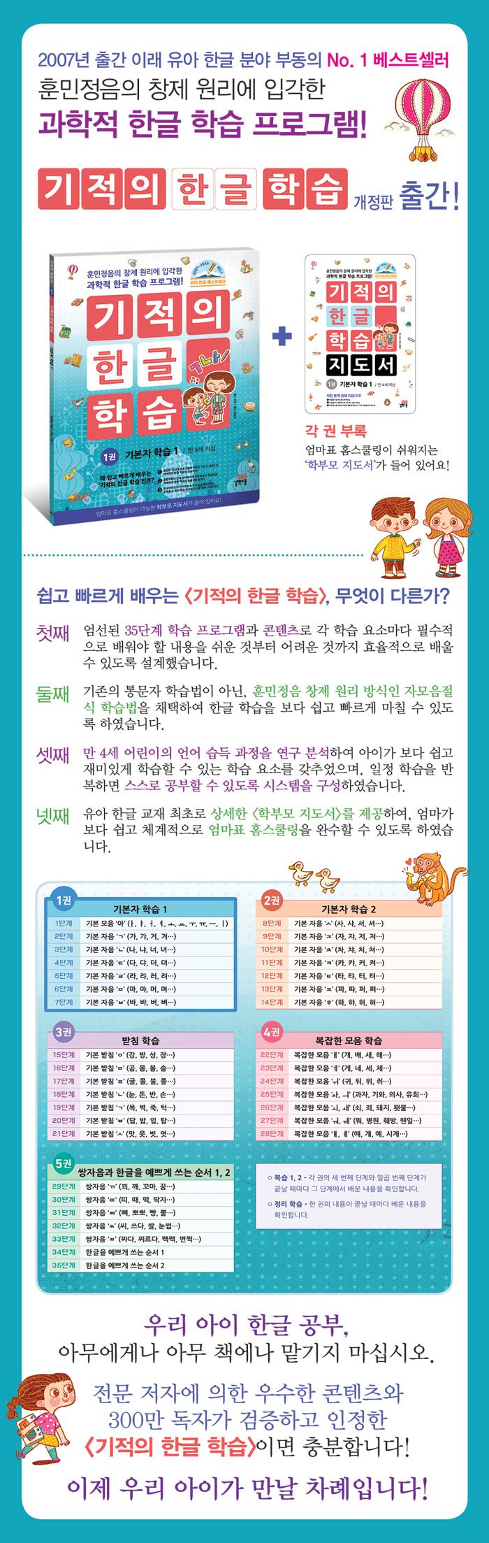 기적의한글학습세트